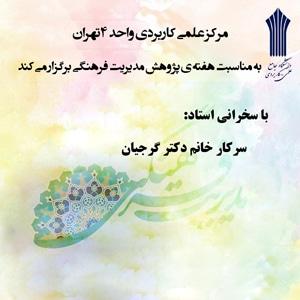 هفته ی پژوهش _ دپارتمان مدیریت فرهنگی