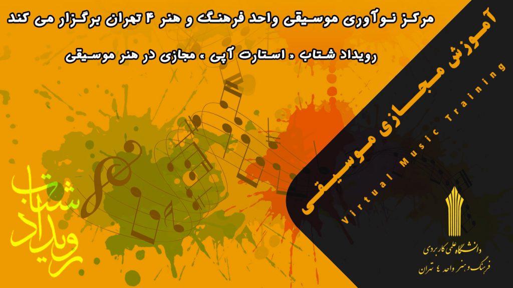 رویداد شتاب (استارت آپی) آموزش مجازی موسیقی
